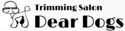 東京都大田区のトリミング,ペットサロン☆久が原,馬込,雪谷,洗足池,長原のトイプードルを中心に小型犬の丁寧で可愛いカットが人気のDEAR DOGS